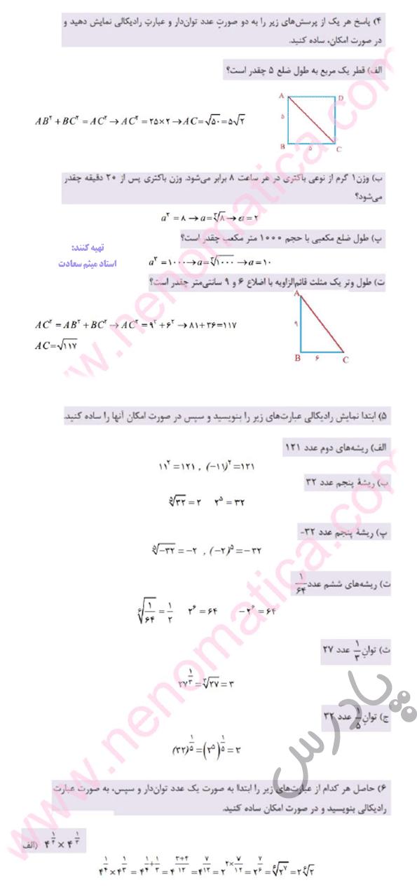ادامه حل مسائل صفحه 111 ریاضی دهم هنرستان