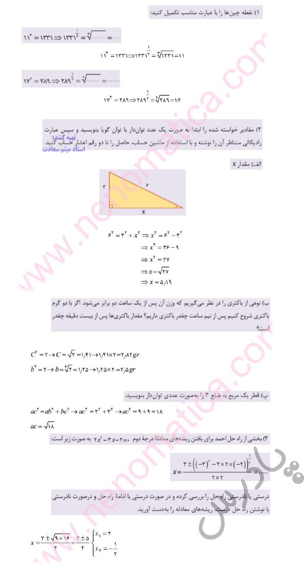 حل مسائل صفحه 96 ریاضی دهم هنرستان