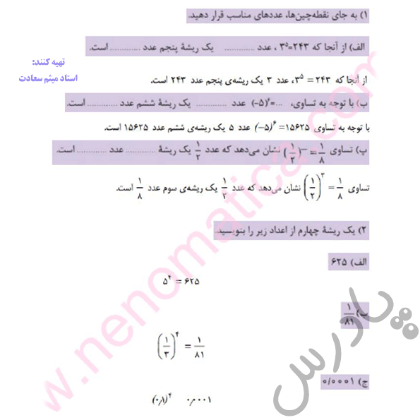 جواب کاردرکلاس صفحه 100 پودمان4 ریاضی دهم هنرستان