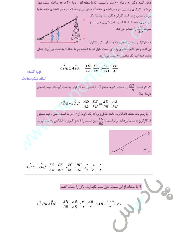 پاسخ فعالیت4 پودمان5 ریاضی دهم هنرستان