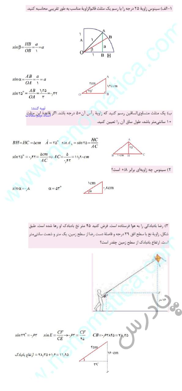حل مسائل صفحه 135 ریاضی دهم هنرستان
