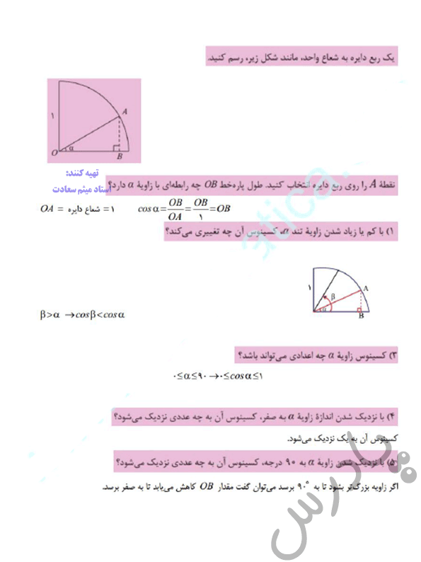 پاسخ فعالیت 7 پودمان 5 ریاضی دهم هنرستان