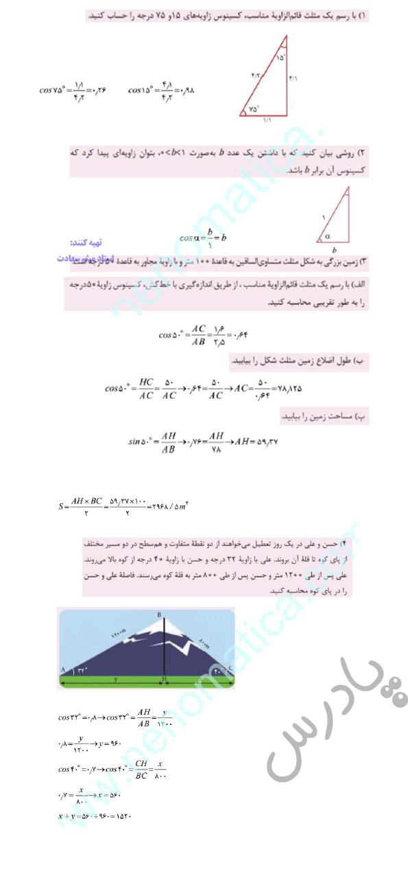 حل مسائل صفحه 141 ریاضی دهم هنرستان