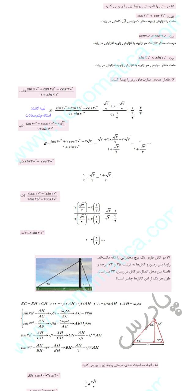 ادامه حل مسائل صفحه 181 ریاضی دهم هنرستان