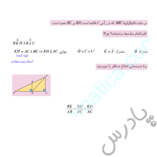 جواب کاردرکلاس2 پودمان5 ریاضی دهم فنی