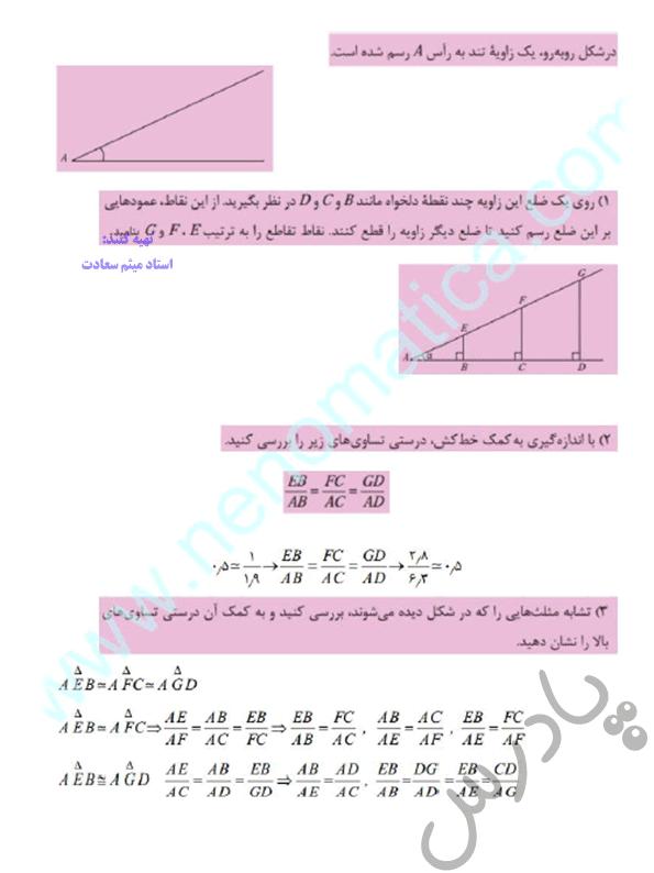 پاسخ فعالیت 2 پودمان5 ریاضی دهم