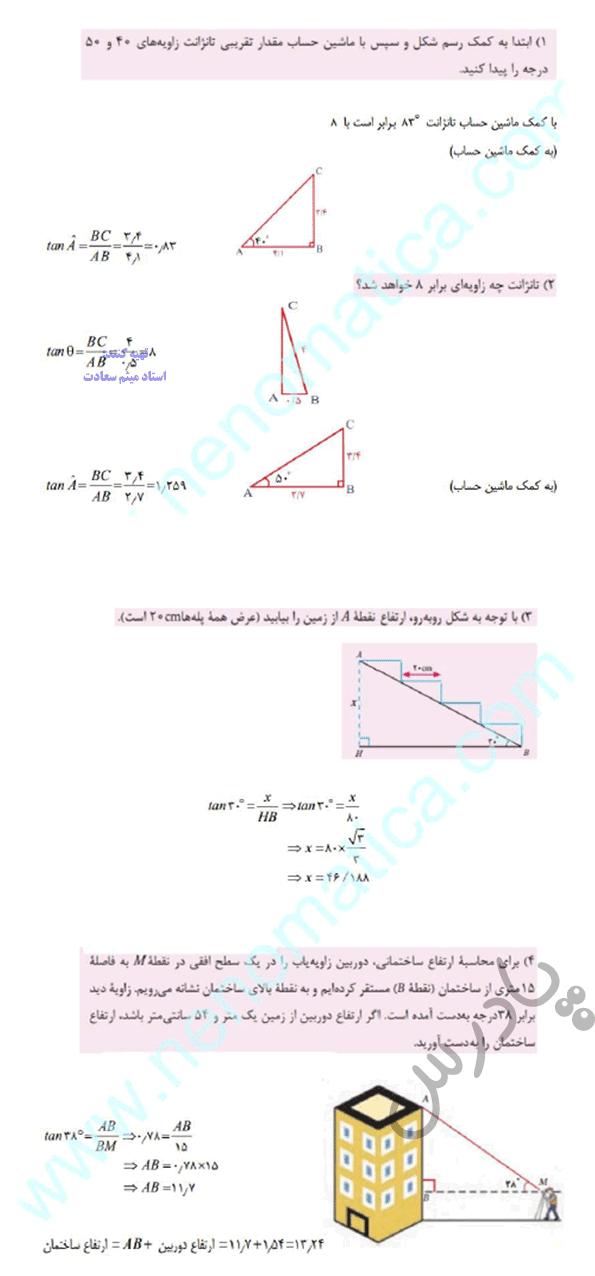 حل مسائل صفحه 128 ریاضی دهم هنرستان