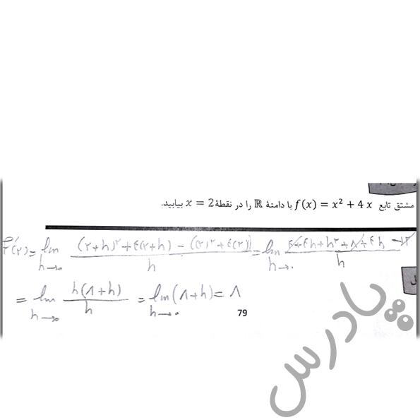 جواب کاردرکلاس صفحه 98 ریاضی دوازدهم هنرستان
