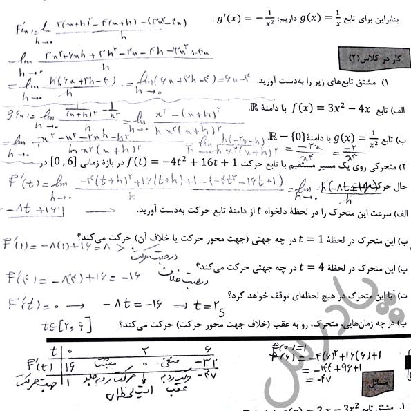 جواب کاردرکلاس صفحه 104 ریاضی دوازدهم هنرستان