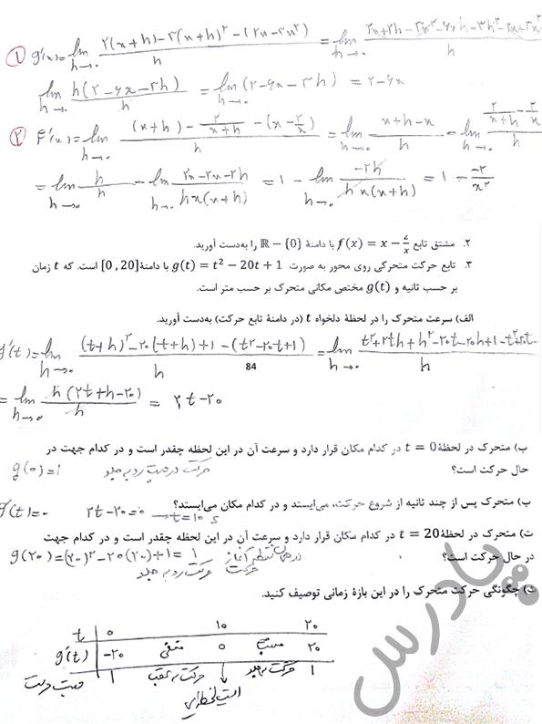 حل مسائل صفحه 105 ریاضی دوازدهم هنرستان