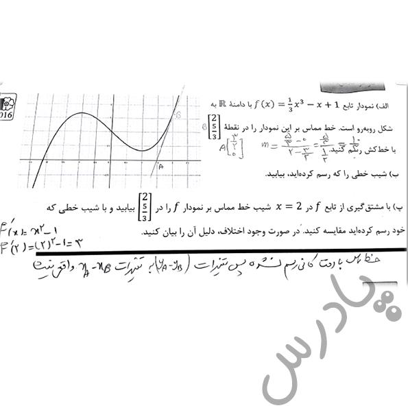 جواب کاردرکلاس صفحه 111 ریاضی دوازدهم هنرستان
