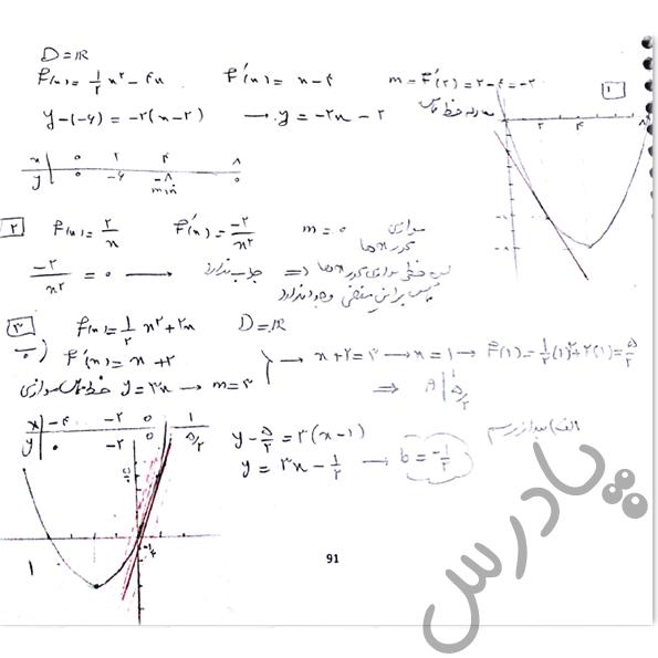 حل مسائل صفحه 112 ریاضی دوازدهم هنرستان