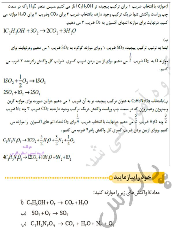 جواب خودرابیازمایید صفحه 64 شیمی دهم