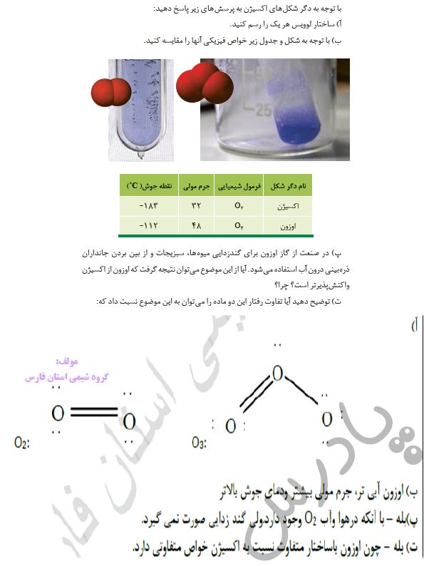 جواب خودرابیازمایید صفحه 73 شیمی دهم