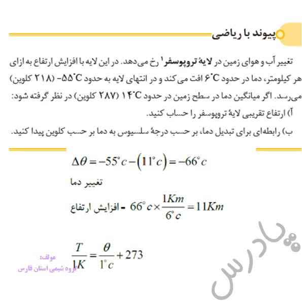 جواب پیوند باریاضی صفحه 48 شیمی دهم