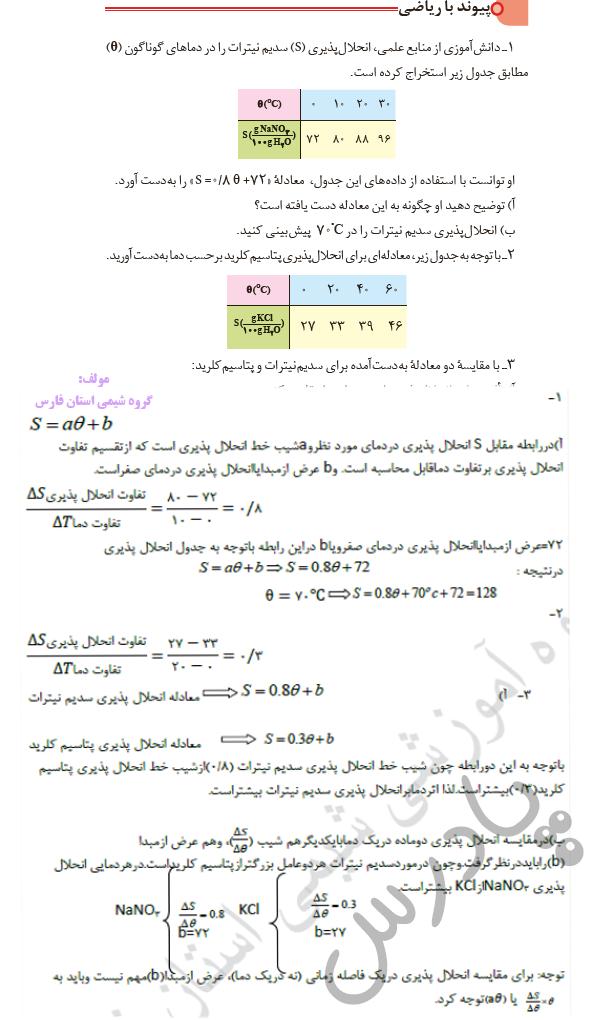 جواب پیوند با ریاضی صفحه 103 شیمی دهم
