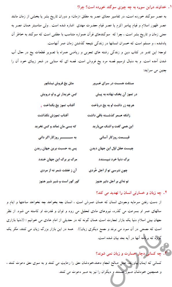 پاسخ تدبر در قرآن درس1 دین و زندگی یازدهم