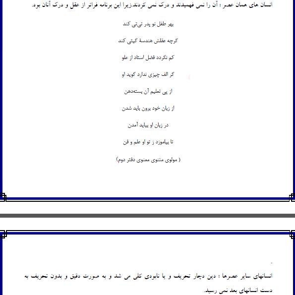 پاسخ سوال درس2 دین وزندگی یازدهم