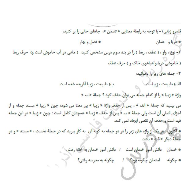 پاسخ قلمرور زبانی درس 17 فارسی یازدهم