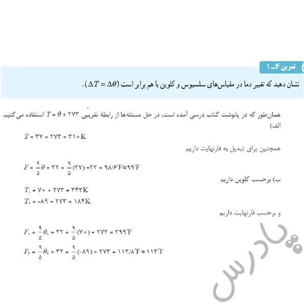 حل تمرین 1 فصل 4 فیزیک دهم
