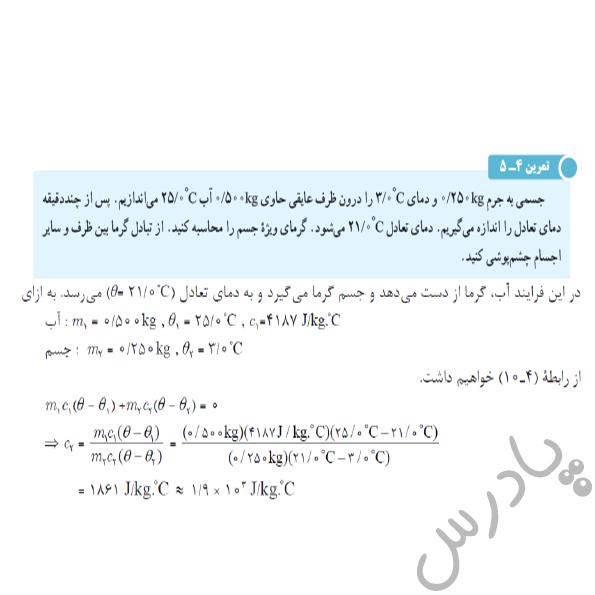 حل تمرین 5 فصل 4 فیزیک دهم