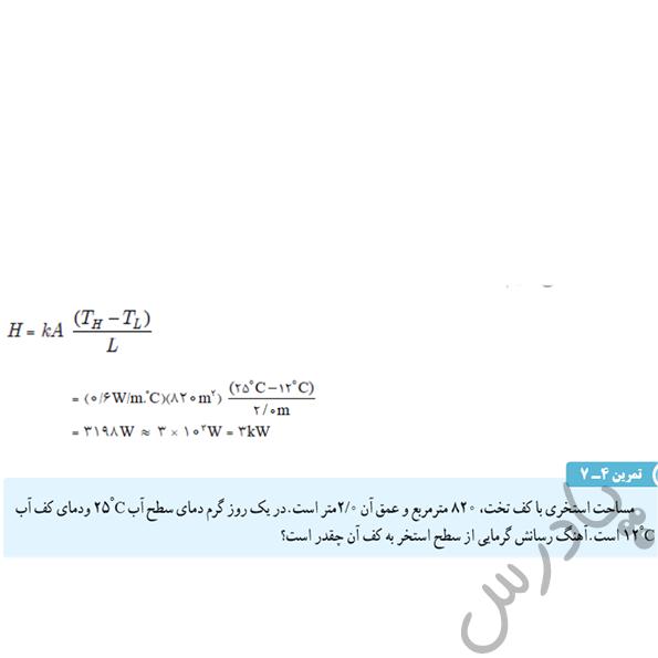 حل تمرین 7 فصل 4 فیزیک دهم