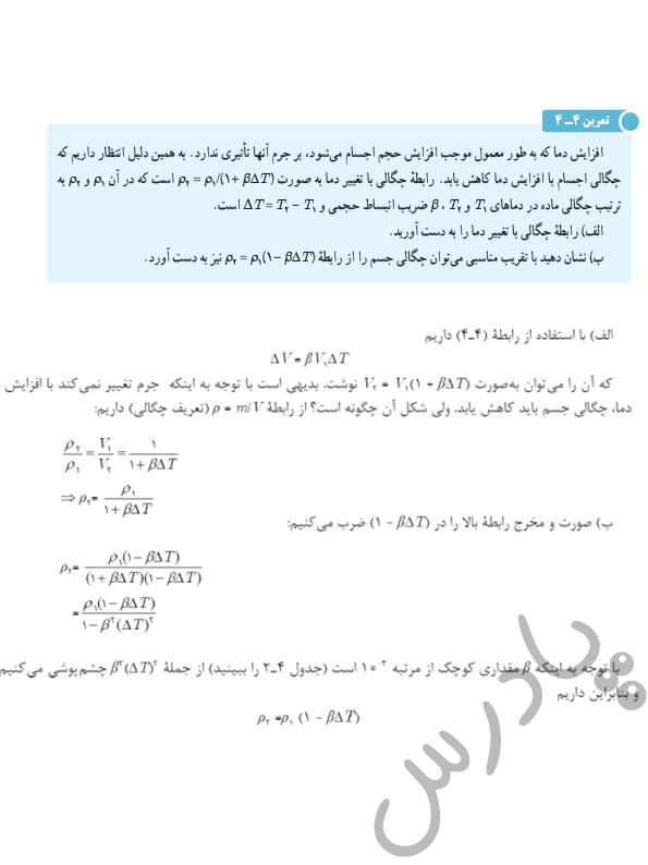 حل تمرین 4 فصل 4 فیزیک دهم