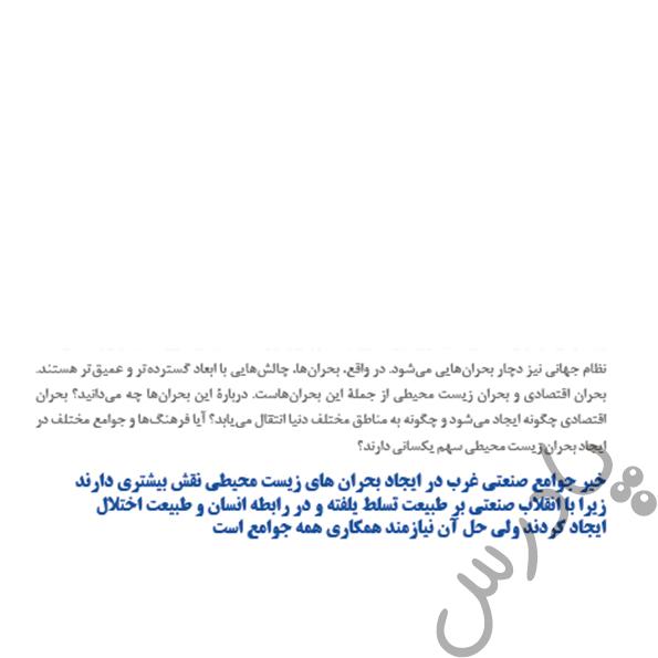 جواب سوال متن صفحه 91 جامعه شناسی یازدهم