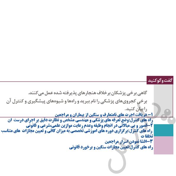 پاسخ گفت و گو کنید صفحه 44 هویت اجتماعی دوازدهم