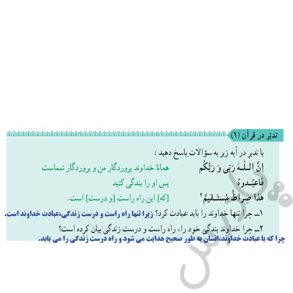 پاسخ تدبر در قرآن صفحه 31 دین و زندگی دوازدهم