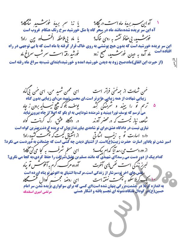 معنی شعر درس 11 فارسی دوازدهم