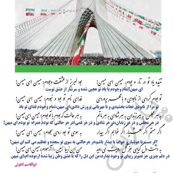 معنی شعر ای میهن فارسی دوازدهم