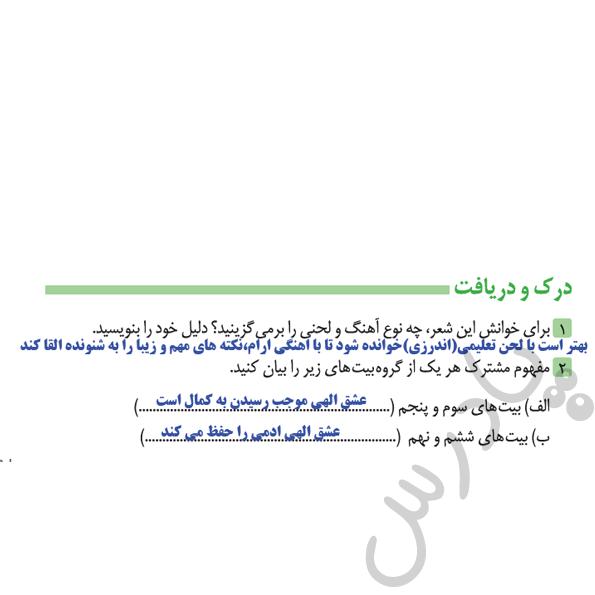 پاسخ درک و دریافت درس 2 فارسی دوازدهم