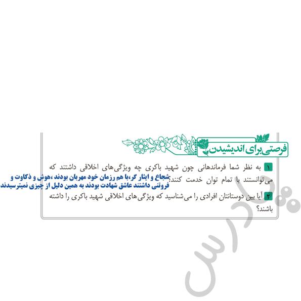 پاسخ فرصتی برای اندیشیدن درس 8 فارسی هشتم