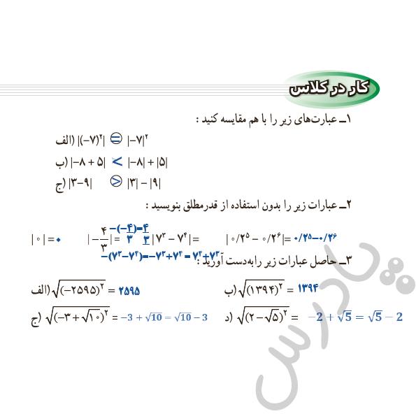 جواب کاردرکلاس صفحه 31 ریاضی نهم
