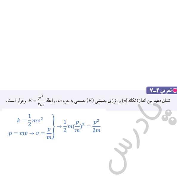 حل تمرین 7 فصل دوم فیزیک دوازدهم تجربی