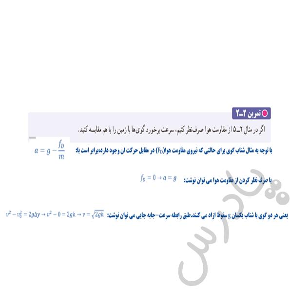 حل تمرین 2 فصل 2 فیزیک دوازدهم تجربی