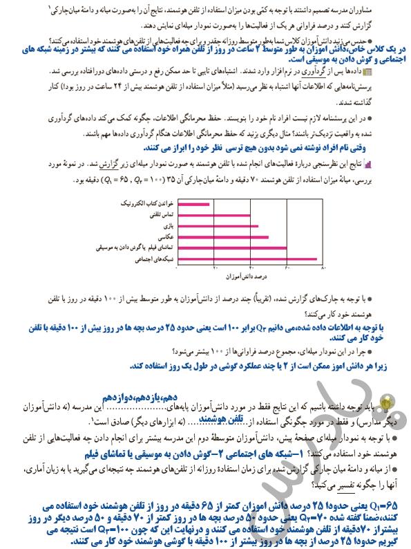 پاسخ فعالیت صفحه 28 ریاضی و آمار دوازدهم