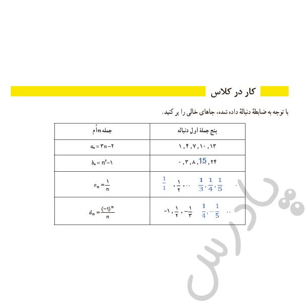 جواب کاردرکلاس صفحه 54 ریاضی و آمار دوازدهم