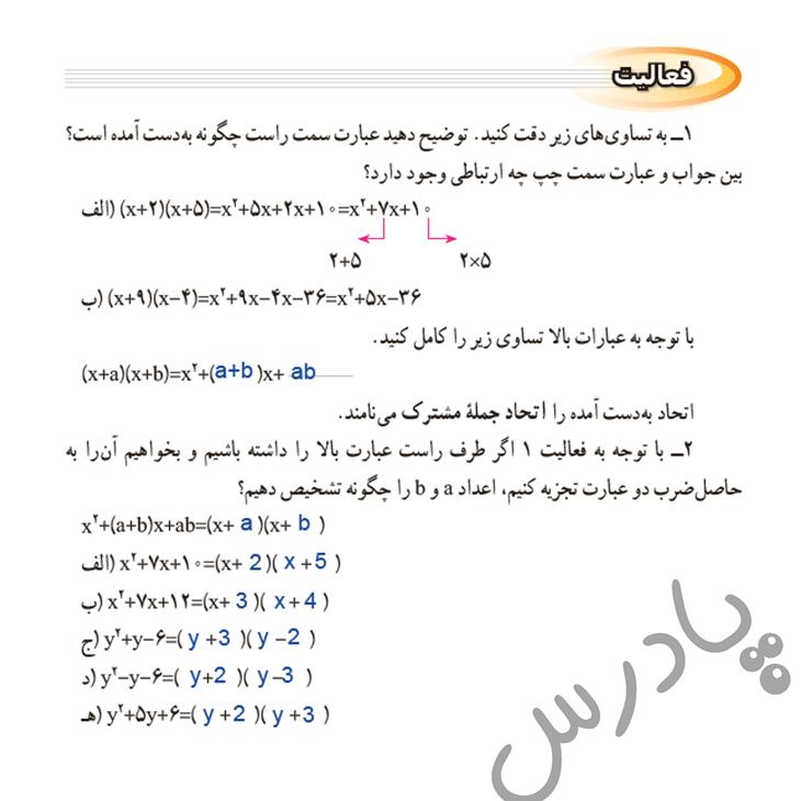 پاسخ فعالیت صفحه 88 ریاضی نهم