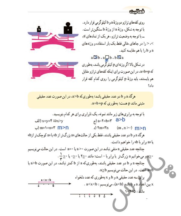 پاسخ فعالیت صفحه 90 ریاضی نهم