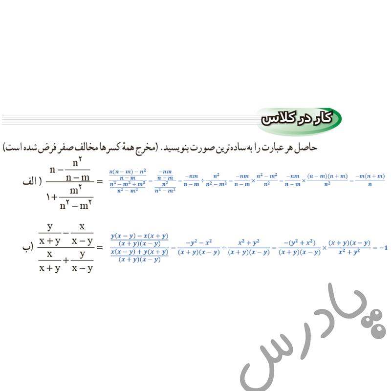 پاسخ کاردر کلاس صفحه 122 ریاضی نهم