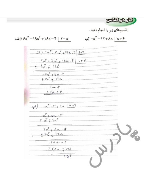 پاسخ کاردرکلاس صفحه 129 ریاضی نهم