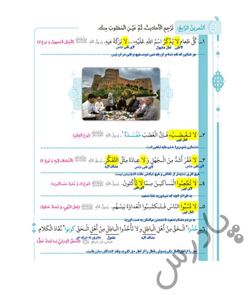 پاسخ تمرین 4 عربی دوازدهم
