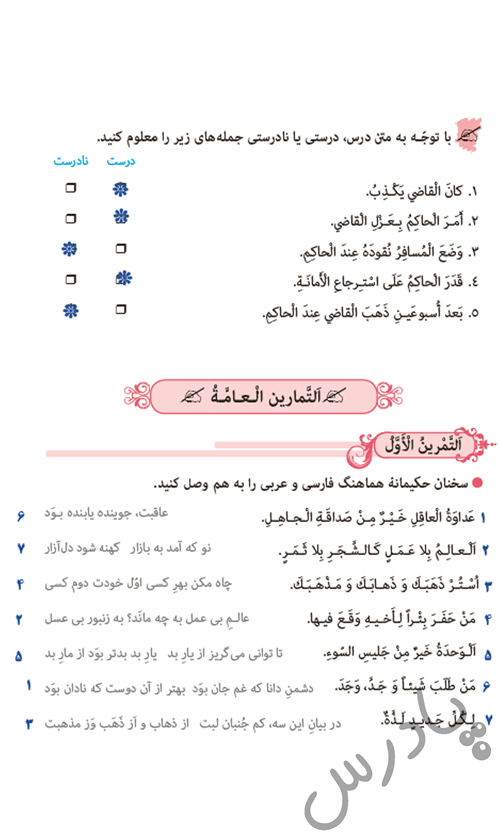 حل تمرین 1 درس 10 عربی نهم