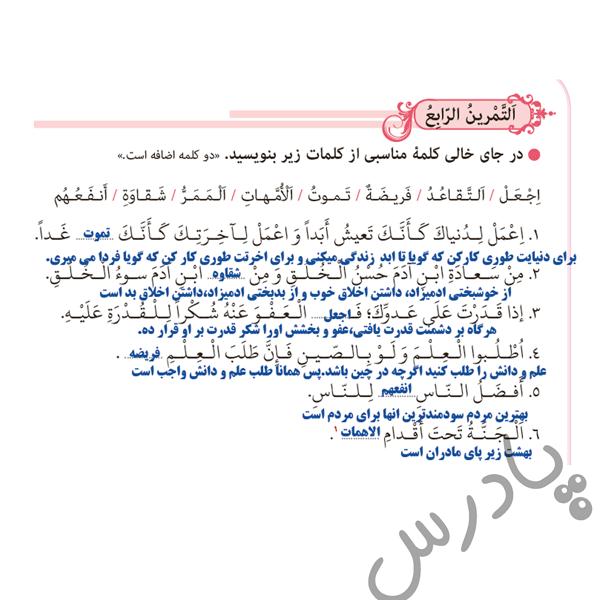حل تمرین 4 درس 10 عربی نهم
