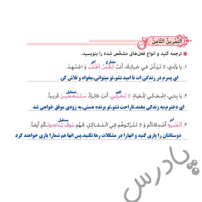 حل تمرین 8 درس 10 عربی نهم
