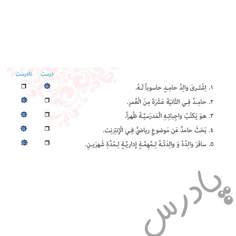 حل تمرین 9 درس 10 عربی نهم