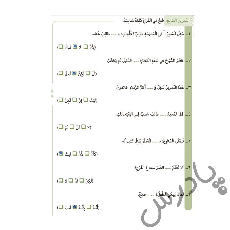 حل تمرین 7 درس 1ول عربی دوازدهم انسانی