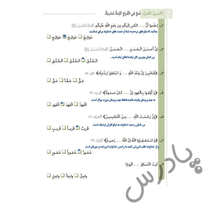 پاسخ تمرین 8 درس اول عربی دوازدهم انسانی